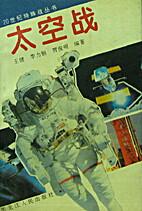 二十世纪特殊战丛书 - 太空战 by…