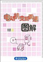 电动机变频调速图解 by 张燕宾