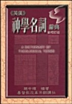 A Dictionary of Theological Terms - Chinese…
