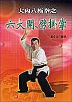Liu Da Kai and Pigua moves by Liyen Chin