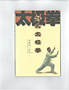 Taichi Series DVD Simplified 24 Forms Tai…