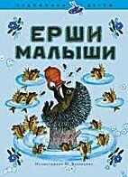 Ерши-малыши by русские…