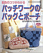 Japan Bags 1693