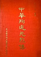 中華殉道先烈傳 by 劉宇聲