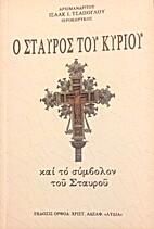 Ο Σταυρός του Κυρίου by…