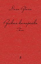 Russkaya Kanareyka, Golos by Dina Rubina