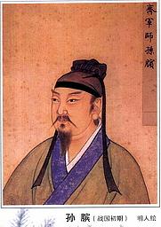 Author photo. 中文(简体): 孙膑画像,明人绘, Ming dinasty portrait of Sun-Bin <a href=&quot;http://commons.wikimedia.org/wiki/File:Sun_Bin.jpg&quot; rel=&quot;nofollow&quot; target=&quot;_top&quot;>http://commons.wikimedia.org/wiki/File:Sun_Bin.jpg</a>