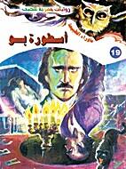 أسطورة بو by Ahmed Khaled Towfik