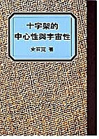 十字架的中心性與宇宙性 by T.…