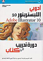 Adobe® Illustrator® 10 Classroom in a Book…
