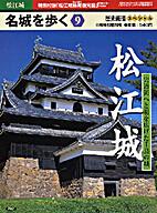 名城を歩く9ー松江城…