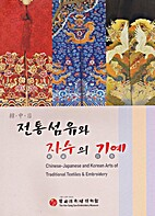 Chinese-Japanese and Korean Arts of…