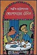 Swetpathorer Table by Sanjeeb Chattopadhyay