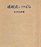 Saga Goryu Ikebana