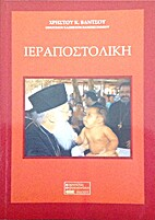 Ιεραποστολική by Χρίστος…