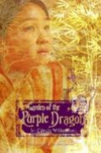 Garden of the Purple Dragon by Carole…