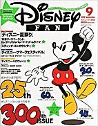 ディズニーファン2015年 9 月号…