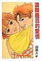 Boku ni Datte Iibun ga Aru by Yugi Yamada
