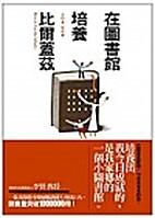 Zai tu shu guan pei yang Bi'er Gaizi by Hyun…