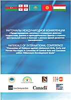 Materials of International Conference…