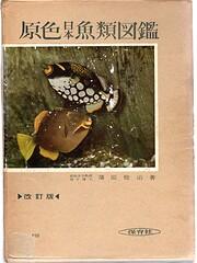 Nihon gyorui zukan - Coloured illustrations…