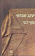 Past Perfect by Yaakov Shabtai