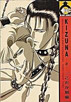 Kizuna絆 (Be×boy comics) by こだか…