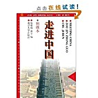 Walk into China (Primary Edition) (Chinese…