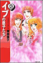 Sons of Eve (02) (bunko ed.) by Yasuko Aoike