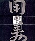 Yo no Bi: Beauty of Japanese Folk Art by…