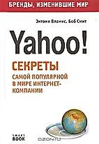 Yahoo! Секреты самой…