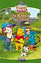 Οι φίλοι μου Τίγρης και…