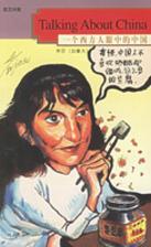 Talking about China [Bilingual:…
