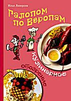 Galopom po Evropam: Kulinarnoe obozrenie =…