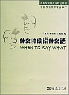 When to Say What by Shengli Feng