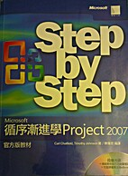 循序漸進學Project 2007