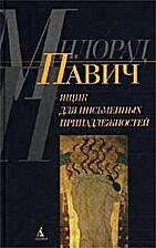 Kutija za pisanje by Milorad Pavić