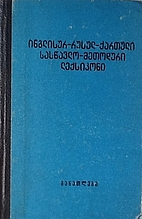 English-Russian-Georgian School Dictionary