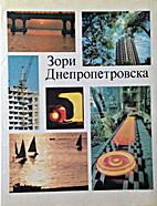 зори днепропетровска by…