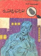 لغز الشارع المسدود by…
