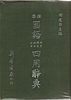 Guoyu si yong cidian