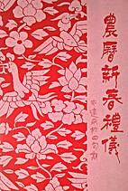 農曆新春禮儀