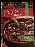 Georgian Cuisine: 90 Georgian Meal Recipes…
