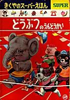 Dōbutsu no undōkai