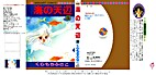 Umi No Teppen 1 by Fusako Kuramochi