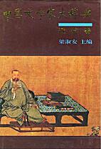 中国文学家大辞典近代卷 [Zhongguo…