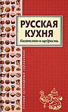 Russkaya kukhnya by M Ziminia
