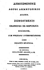 Dēmosthenous logoi dēmēgorikoi dōdeka. =…