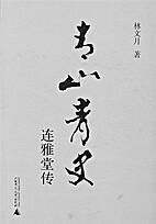 青山青史——連雅堂傳 by Lin Wen…