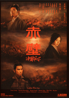 Red Cliff 2 (DVD) by John Woo